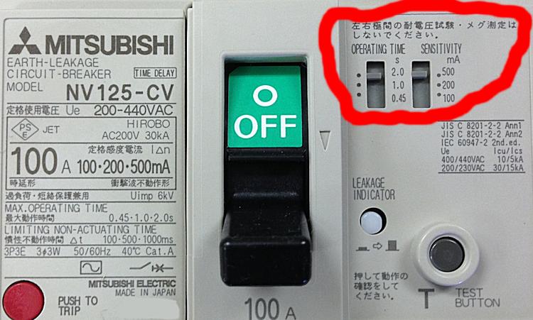 漏電調査の方法?MCCB(MCB)とNFBの違いは何?