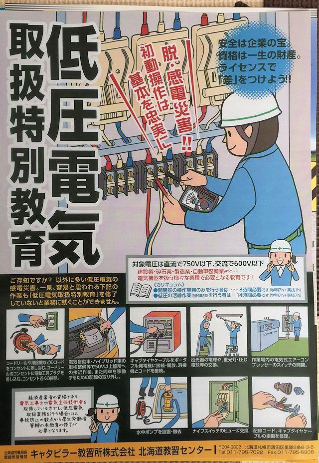 低圧、高圧、特別高圧、電気工事...