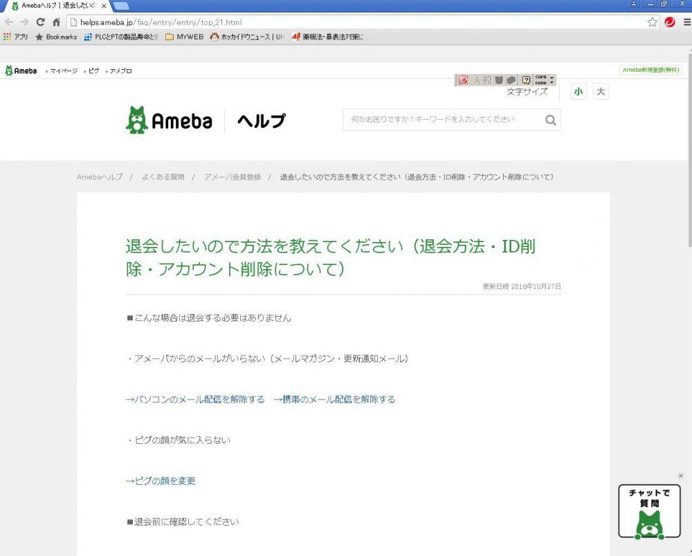 退会 アメーバ Amebaヘルプ 退会方法について